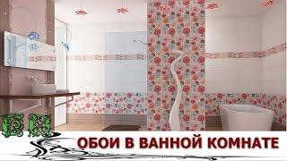 видео Самоклеющиеся обои для кухни, особенности самоклейки