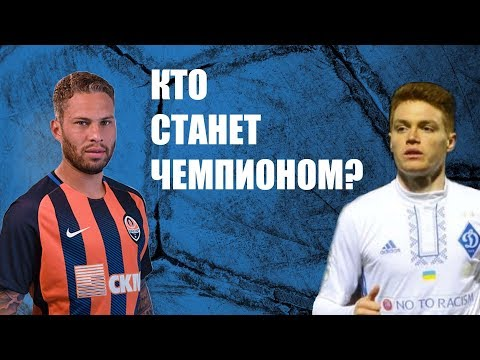Шахтер - Динамо: кто станет чемпионом Украины 2018 - анонс матча 27 тура УПЛ