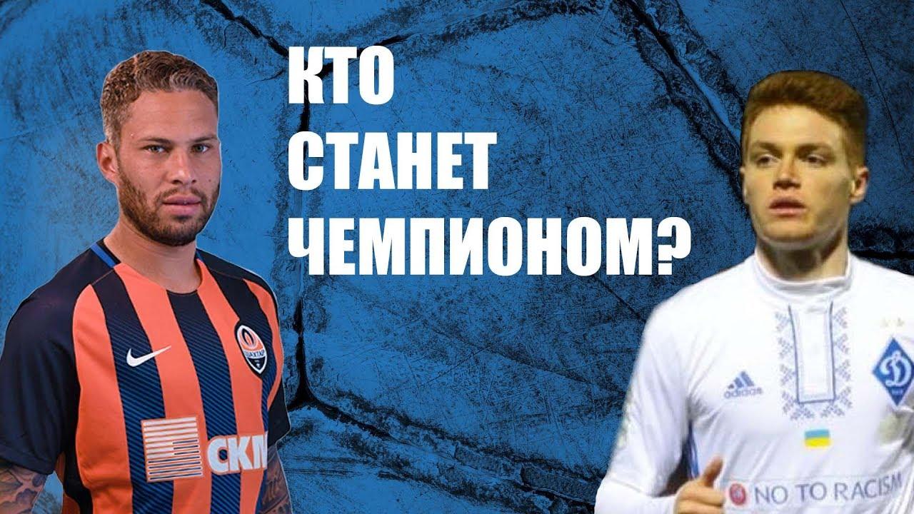 УПЛ. Прогноз на матч Шахтер — Динамо Киев 22.10.2017