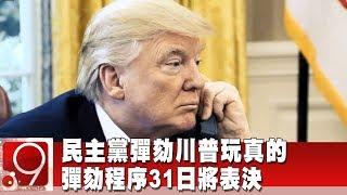民主黨彈劾川普玩真的 彈劾程序31日將表決《9點換日線》2019.10.29