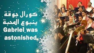 كورال جوقة ينبوع المحبة - Gabriel was astonished