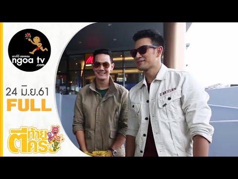 เกรท วรินทร + กิก ดนัย - วันที่ 24 Jun 2018