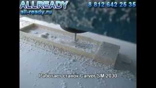 3D фрезеровка искусственного камня (ЧПУ)(На фрезерном станке с ЧПУ Carver SM 2030 была произведена фрезеровка искусственного камня. Материал - искусственн..., 2015-04-27T14:27:21.000Z)