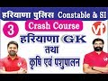 11:15 AM-Haryana GK And Agriculture and Animal Husbandry(Class-2) By Pardeep Pahal Sir/Karan Sir