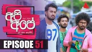 Api Ape | අපි අපේ | Episode 51 | Sirasa TV Thumbnail