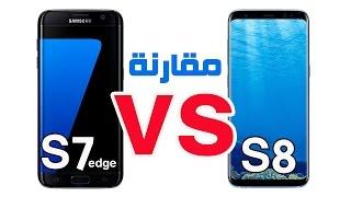 مقارنة | سامسونج اس 8 ضد اس 7 ايدج | samsung s8 vs s7edge