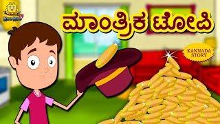 Kannada Moral Stories for Kids | ಮಾಂತ್ರಿಕ ಟೋಪಿ | Mantrika Topi | Kannada Fairy Tales | Koo Koo TV