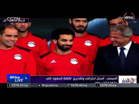 Egypt President rewards team for Russia qualification