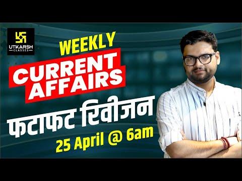 Weekly Current Affairs   Rapid Revision   Kumar Gaurav Sir   Utkarsh Claases