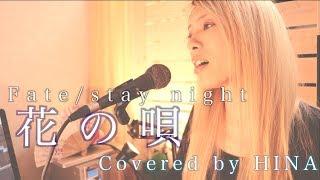 花の唄 [Fate/stay night] Aimer -  Covered by HINA