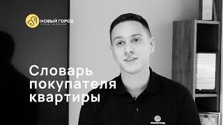 На что обратить внимание при приёмке квартиры в новостройке Новый город Обнинск