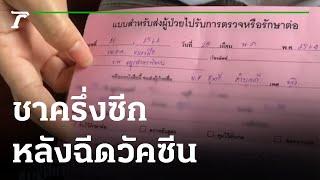 สาวร้านเสริมสวย ชาครึ่งซีก หลังฉีดวัคซีน | 26-05-64 | ข่าวเที่ยงไทยรัฐ