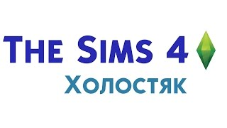 Холостяк Sims 4 #0