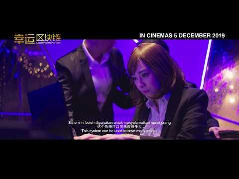 『幸运区块链』LUCKY BLOCKCHAIN    IN CINEMAS 5 DECEMBER 2019