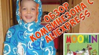 Распаковка и обзор детского комбинезона MOOMIN с Aliexpress +часы для мамы!!!!