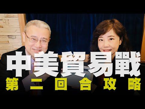 '19.12.24【觀點│尹乃菁時間】中美貿易戰第二回合攻略