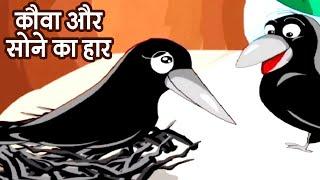 Kauwa Aur Sone Ka Haar - कौवा और सोने का हार - Animation Moral Stories For Kids In Hindi