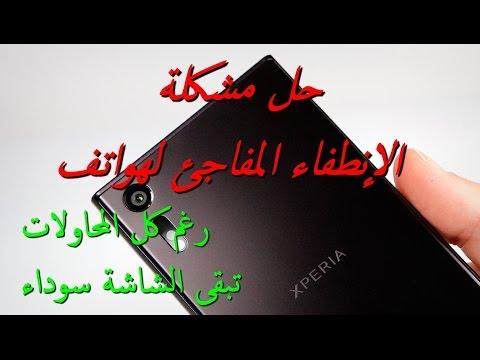حل مشكلة الإنطفاء المفاجئ لهواتف  Xperia رغم كل المحاولات تبقى الشاشة سوداء