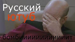 Русский YouTube - трэшак