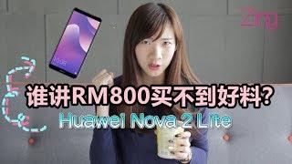 【开箱喵】RM800的Huawei nova 2 lite带你飞