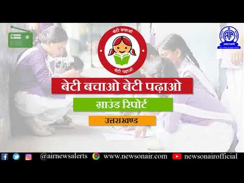 274 #GroundReport on Beti Bachao Beti Padhao Yojana (Hindi): From Uttarakhand, Dehradun