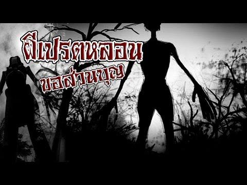 เรื่องเล่าสยองขวัญ : ผีเปรตหลอน ขอส่วนบุญ | Ghost Story [HD]
