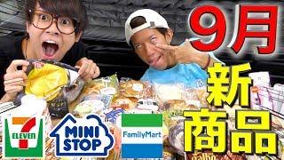【大食い】9月のコンビニ新商品を大量買いして大食い!!!