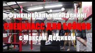 Макс Дедик: функциональный тренинг, спецкласс