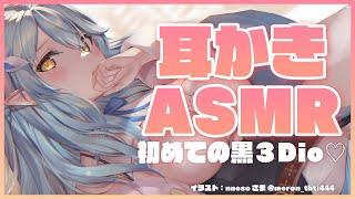 【黒Dio】耳かき中心♡ASMR【雪花ラミィ/ホロライブ】