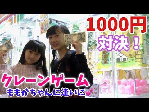 【クレーンゲーム】1000円対決!!ももかちゃんvsさゆしの☆勝利はどっちだ!!