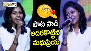 Singer Madhu Priya Superb Song Performance on Vachinde Song @Fidaa Audio Launch - Filmyfocus.com