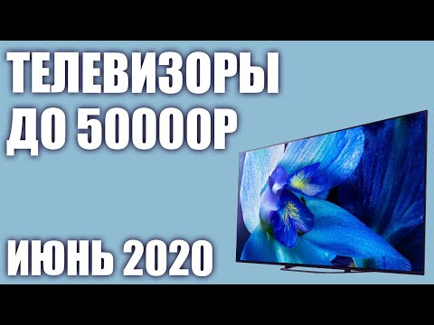 ТОП—7. Лучшие телевизоры до 50000 рублей. Май 2020 года. Рейтинг!