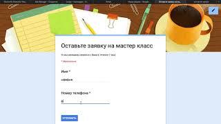 создаем Google Форму как форму обратной связи на сайте
