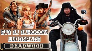LudoSpace заносит 3 кк . Казино стрим . Казино онлайн