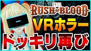 【until dawn rush of blood】騙されたぁ!VR恐怖が再び…