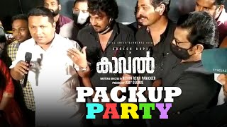 Kaaval Packup Party   Suresh Gopi   Nithin Renji Panicker   Goodwill Entertainments   Joby George