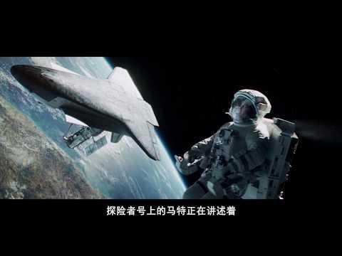 6分钟看完震撼人心的太空灾难片《地心引力》孤独女宇航员的传奇太空求生之路