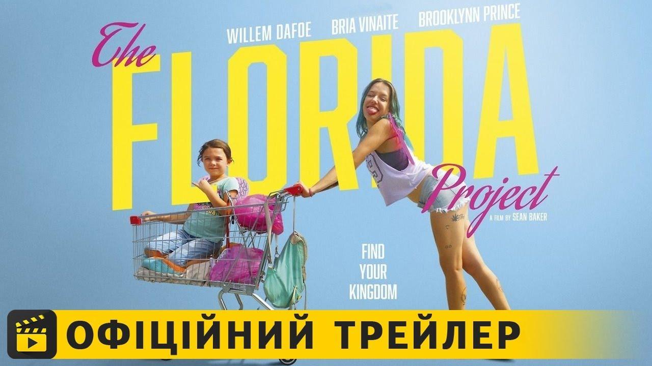Проект «Флорида» / Офіційний трейлер українською 2018