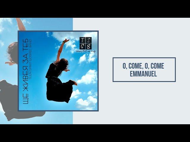TSGB | O, come, o, come, Emmanuel