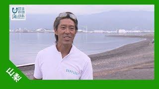 2017年 #3 東海大学講師 プロウインドサーファー合志明倫さんインタビュー | 海と日本PROJECT in やまなし