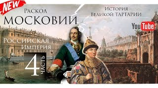 История Великой Тартарии часть 4. Раскол Московии . Российская Империя.