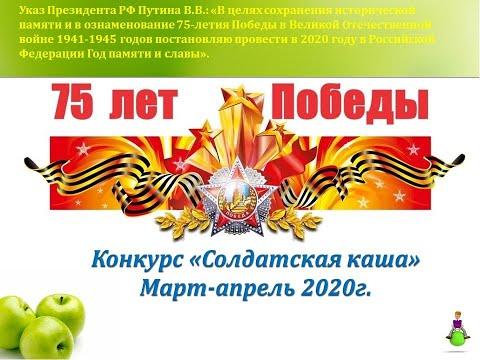 Совещание организаторов конкурса Солдатская каша 02042020