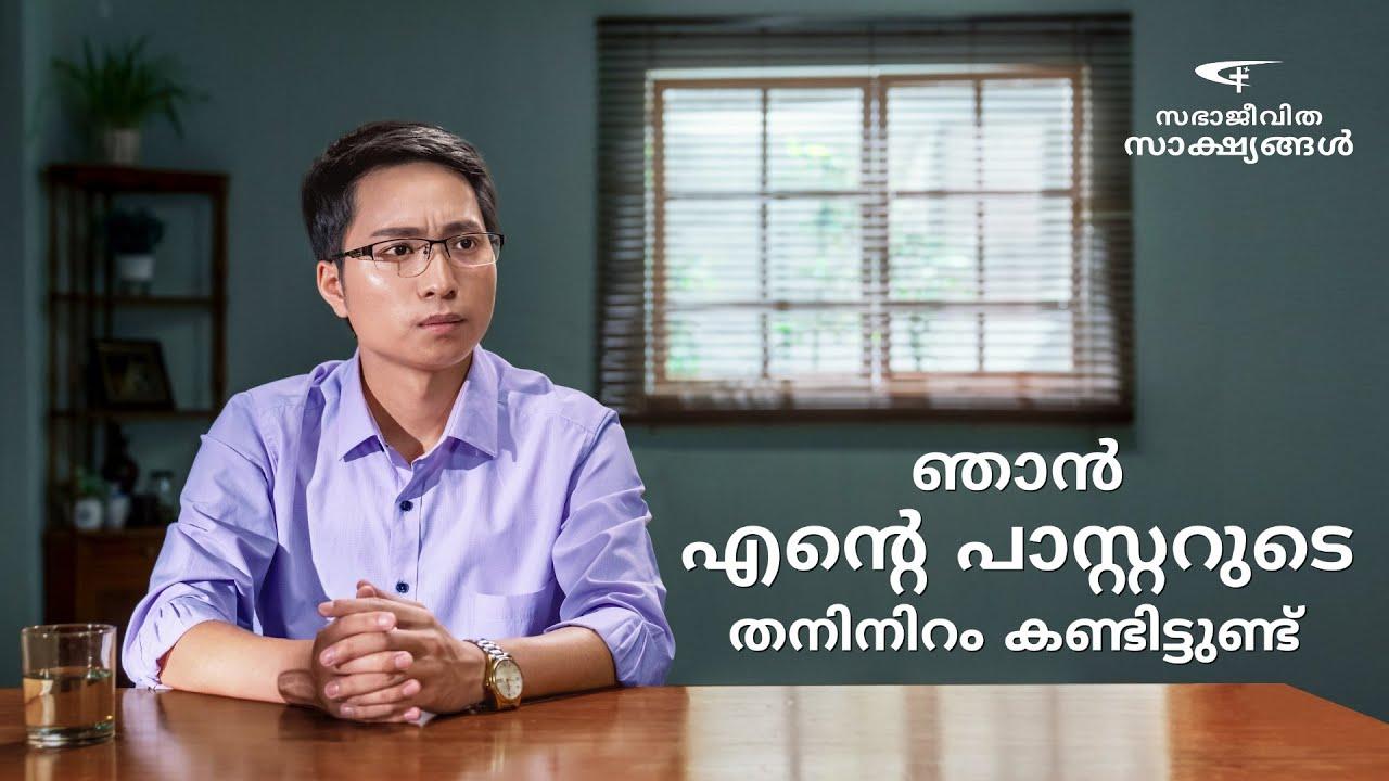 Christian Testimony Video | ഞാൻ എന്റെ പാസ്റ്ററുടെ തനിനിറം കണ്ടിട്ടുണ്ട് (Malayalam Subtitles)