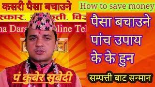 पैसाकाे बचत कसरी गर्ने!!How to save money!!यी पांच उपाया ले कैलै पैसाकाे अभावकाे महसुस हुंदैन।।