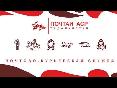 ПОЧТАИ АСР | Доставка в Таджикистан