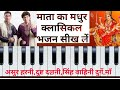 Singing with harmonium tutorial asur harani dusht dalni bhajan learn superhit classical bhajan mp3