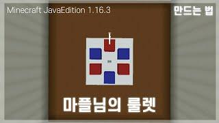 마플님의 룰렛 만드는법 | 마인크래프트 JE 1.16.3