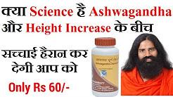 जानिये  क्या Science है Ashwagandha और Height Increase के बीच   || Patanjali Aswagandha Powder Hindi