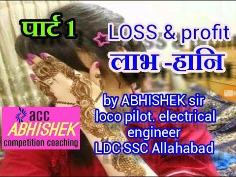 Loss and profit BY ABHISHEK SIR math guru