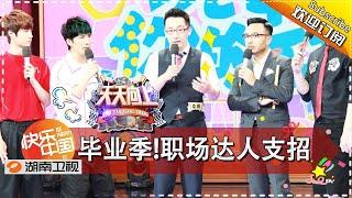 欢迎订阅湖南卫视官方频道: http://goo.gl/tl9QpW】 湖南卫视《天天向上...